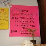 UMAMI SOUP Noodles 虹ソラ - 虹ソラUMAMIランキング(2016年9月12日)