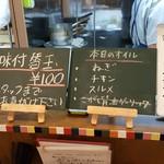 UMAMI SOUP Noodles 虹ソラ - 味付替玉と「本日のオイル」の案内(2016年9月12日)