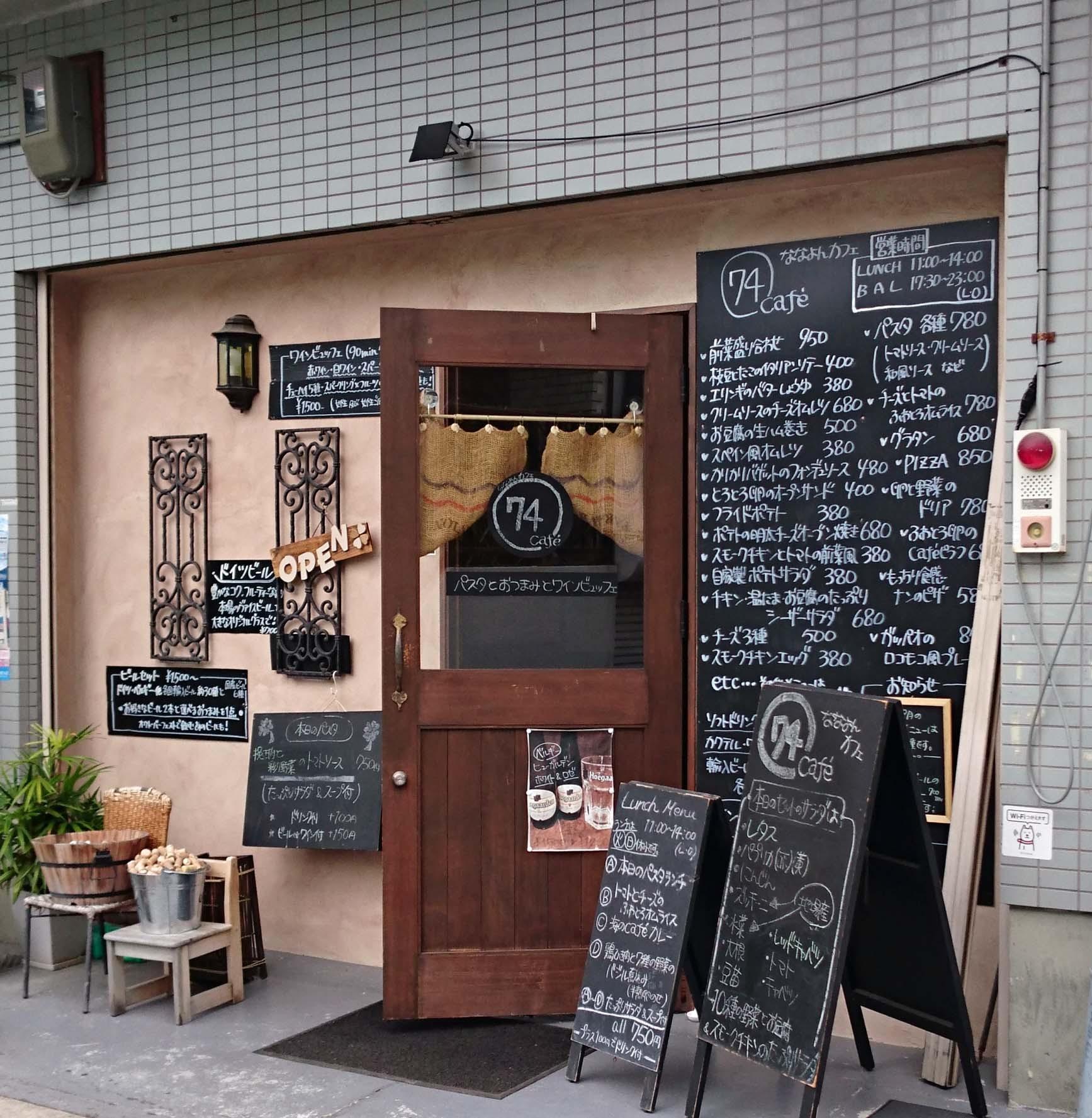 ななよんカフェ