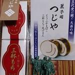 56049679 - 三杯餅ミニ×4個 550円