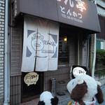 56050084 - 今日は大阪JR環状線                       寺田町駅から歩いてすぐの、とんかつのお店『とん亭』に                       お食事にやってきました。                                              ちびつぬ「とんかつ、とんかつ~♪」