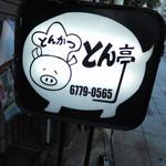 56050086 - こちらのお店、天王寺で大人気のとんかつ屋さんなの。                       とんかつ大好きちびつぬが、前から食べに来たがってたんだ~