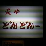 炙りやどんどん一 - 【2016.9.13(火)】店舗の看板