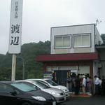 自家製太麺 渡辺 - 外観