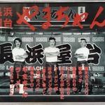 長浜屋台 やまちゃん - 店の看板。真ん中の方がやまちゃん。