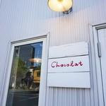 chocolat - ショコラ