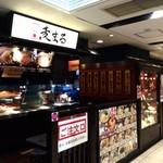 麦まる - 神戸駅フードテラス内にある、うどん屋さんです(2016.9.14)
