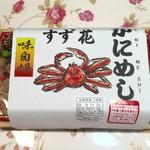 実演空弁 北の味覚 すず花 - 蟹飯880円が10%割引とお得でした。