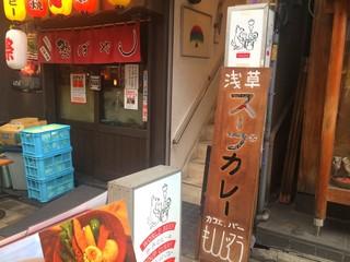 カフェ&バー もんじろう 浅草 すしや通り店