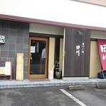 そばと膳 田川 - お店前は2台、他にお店左側に駐車場あり