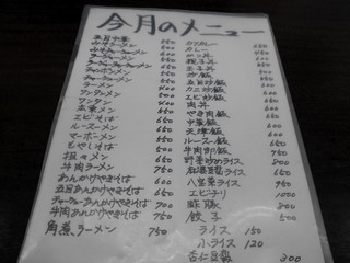 みつわ飯店 -