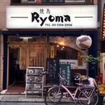 56081070 - 渋い門構えのRyomaさん!