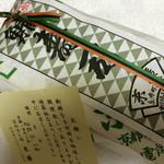 Suehiro - お包み