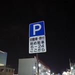 頓珍館 - 商店街の駐車場
