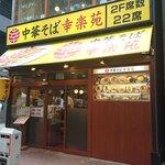 幸楽苑 - 幸楽苑 日本橋桜通店  有名書店の丸善さん近くにあります