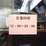 麺場 絆1048 -