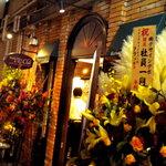 Italia Wine & Bar Cla' - お店の外観です