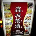 鑫城靚湯 - 2010年11月2日に確認した営業案内です(旧店名)