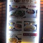 鑫城靚湯 - セットメニューの案内です、値段が安くお手頃になりました