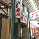 赤丹 本店 -