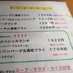 56091313 - ついに、ランチ千円超えました。メニューが汚い(; ̄ェ ̄)