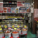キムチの山田商店 - 売り場(全景)