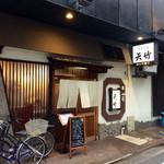 天竹 - 店舗外観(夕方)。