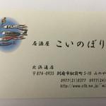 Izakayakoinobori - お店の名刺
