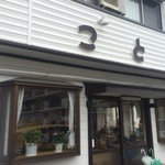 小鳥食堂 - お店【外観】
