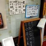 まんじ - メニュー 2016.9