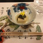 懐石料理 佑和 - 自家製白胡麻豆腐