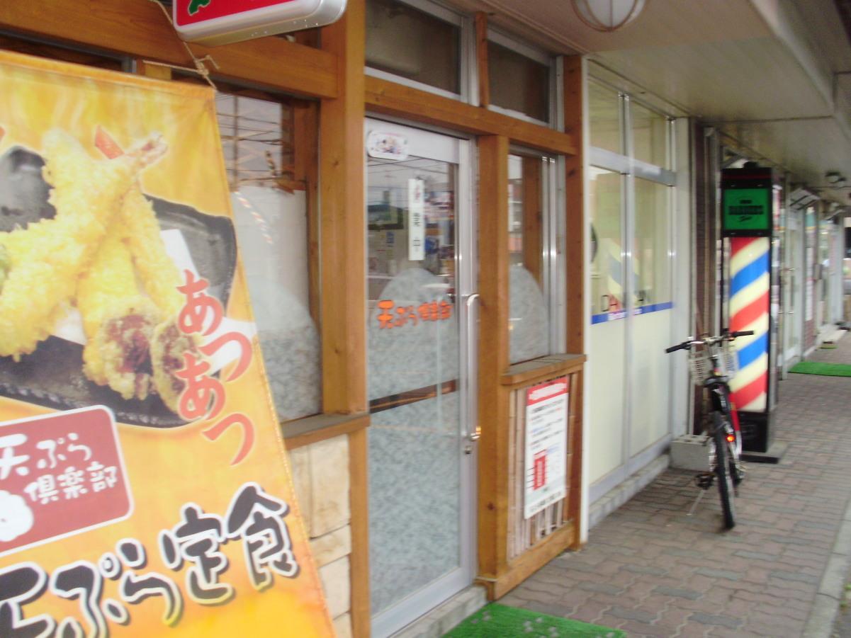 天ぷら倶楽部 北郷店