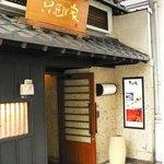 京町家 - エスカレータ上がるとすぐ入口