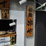 松島串や - 外観