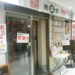陳麻家 - 【2016.9.14(水)】店舗の外観