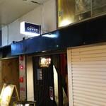福島バル COVOT - 1609 COVOT 店外観