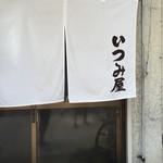 いつみ屋 - 【2016.9】お店の暖簾