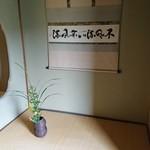 茶室寿楽庵 - 床の間