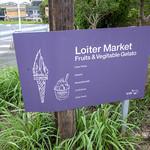 ロイター マーケット - ちょいアートなお店なんです。
