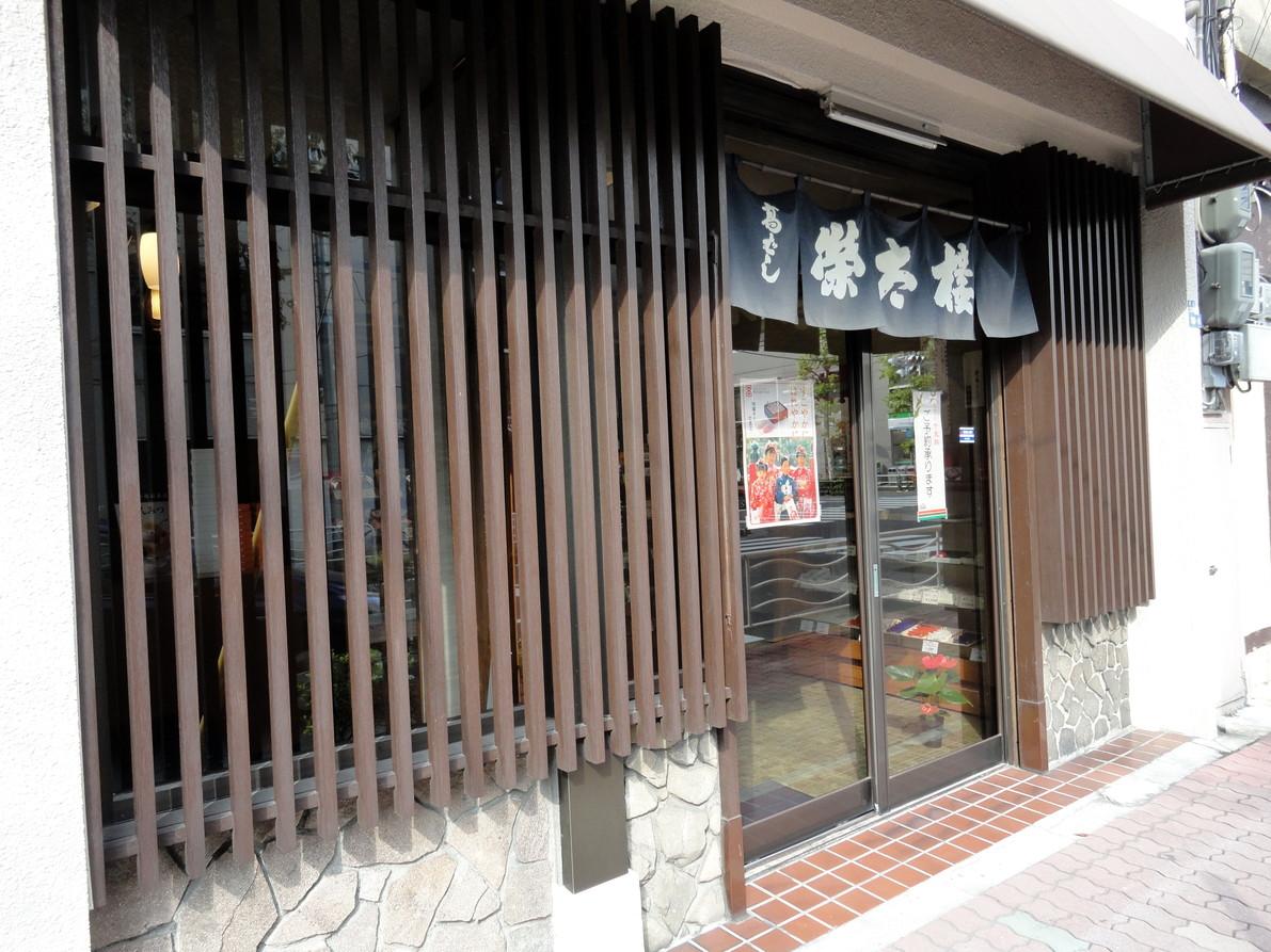 深川 榮太樓