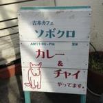 古本カフェ 甘露 - 覚王山アパートの外に看板がありました! 2013/02/09/