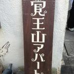 古本カフェ 甘露 - 覚王山アパート part2 2013/02/09/