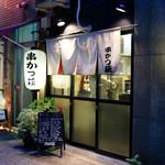 酒処 串かつ萩 - 名駅南、広小路通からすぐです