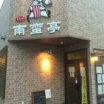 ビストロ南蛮亭 - お店の入口