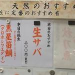 漁場直送回転寿司ぶっちぎり!!! - 漁場直送回転寿司ぶっちぎり!!!(大阪府豊中市庄内西町)天然のオススメ