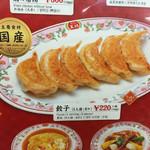 餃子の王将 - 餃子の王将 空港線豊中店(大阪府豊中市山ノ上町)メニュー