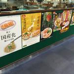 餃子の王将 - 餃子の王将 空港線豊中店(大阪府豊中市山ノ上町)店内