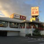 餃子の王将 - 餃子の王将 空港線豊中店(大阪府豊中市山ノ上町)外観