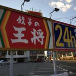餃子の王将 - 餃子の王将 空港線豊中店(大阪府豊中市山ノ上町)看板