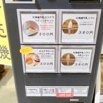 北海道牛乳カステラ - 食券機